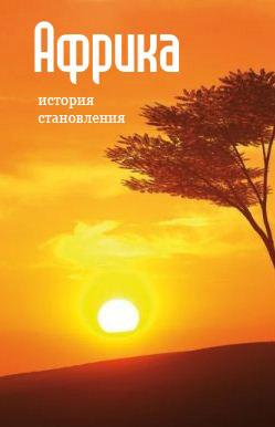 Африка: история становления