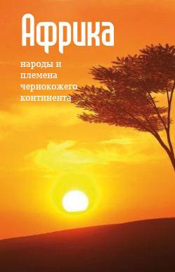 Отсутствует Народы и племена «чернокожего» континента отсутствует современное осмогласие гласовые напевы московской традиции