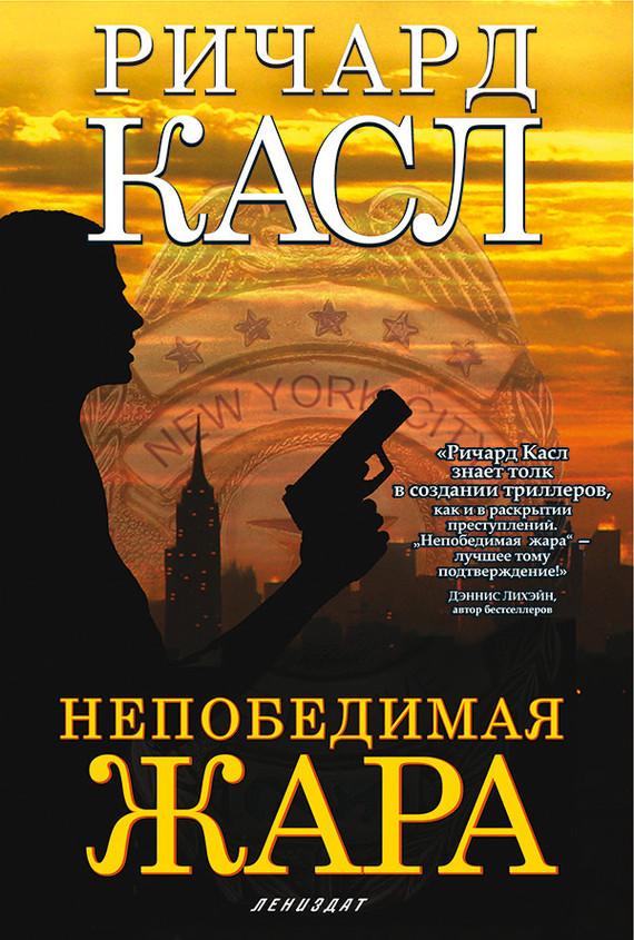 Обложка книги Непобедимая жара, автор Касл, Ричард