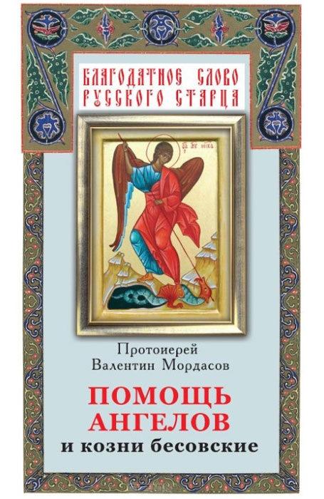Отсутствует Помощь Ангелов и козни бесовские
