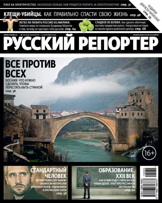 Отсутствует Русский Репортер №34/2013 отсутствует журнал консул 3 34 2013