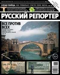 - Русский Репортер №34/2013