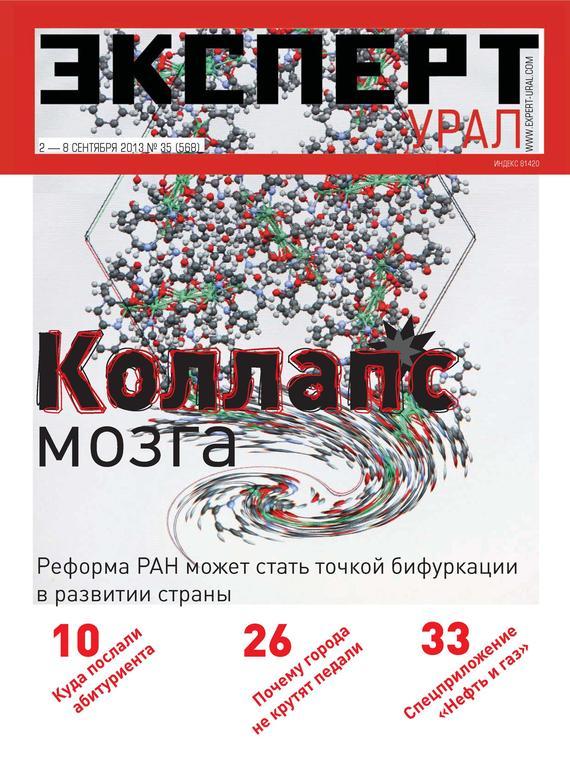 Отсутствует Эксперт Урал №35/2013 отсутствует журнал консул 4 35 2013