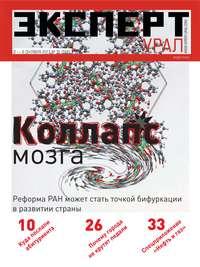 Отсутствует - Эксперт Урал №35/2013