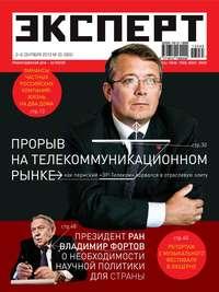 - Эксперт №35/2013
