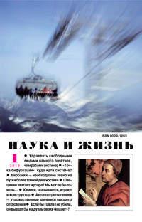 - Наука и жизнь №01/2013