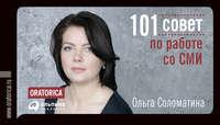 Соломатина, Ольга  - 101 совет по работе со СМИ