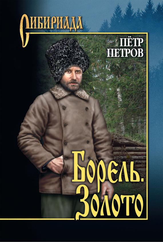 Петр Петров Борель. Золото (сборник) петр кимович петров интеллектуальные пилюли