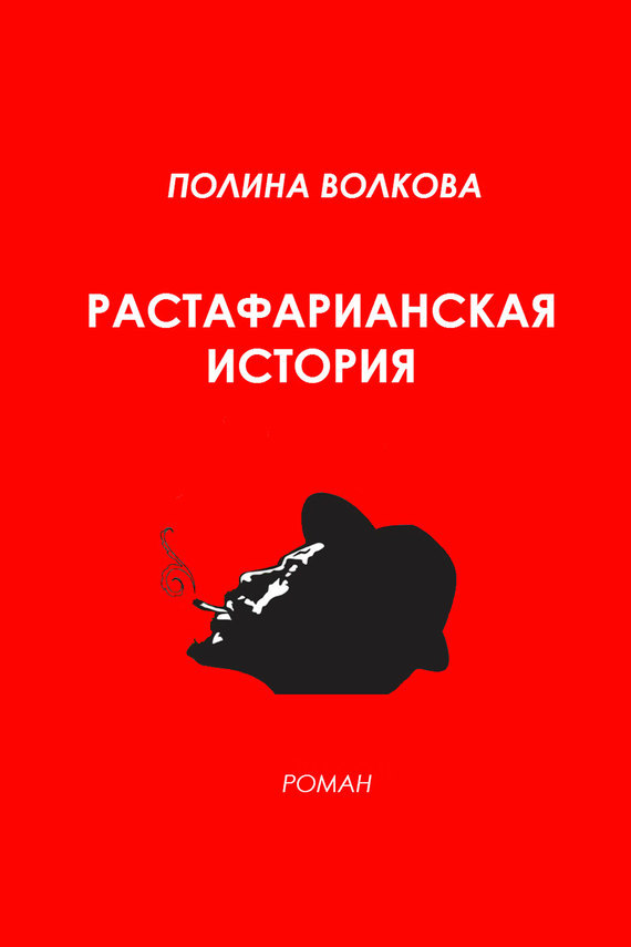 Растафарианская история - Полина Волкова