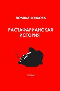 Волкова, Полина  - Растафарианская история