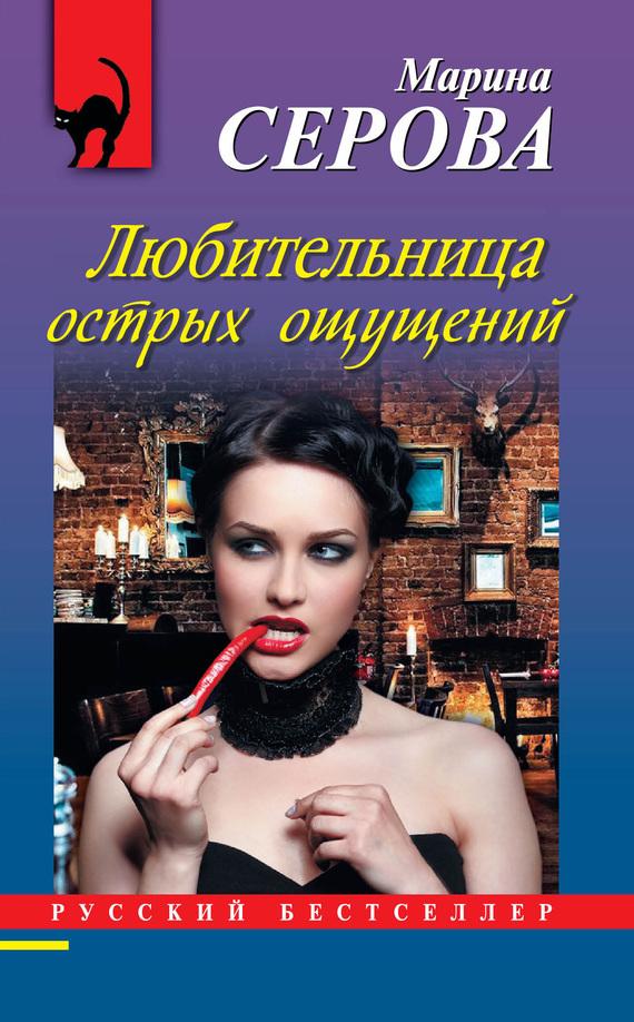Любительница острых ощущений - Марина Серова