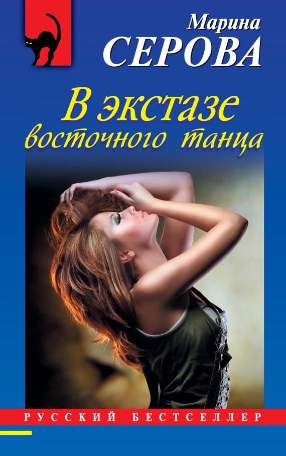 В экстазе восточного танца - Марина Серова