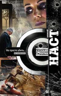 Наст, Алексей  - Не просто убить…