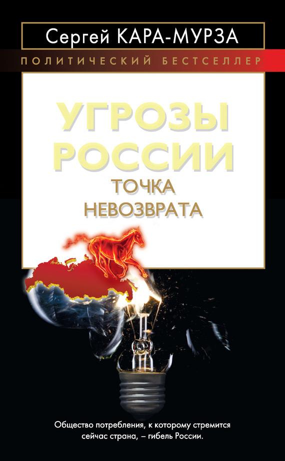 Обложка книги Угрозы России. Точка невозврата, автор Кара-Мурза, Сергей