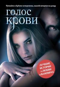 ТекилаZZ, Алекс  - Голос крови (сборник)