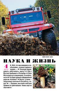 - Наука и жизнь №04/2013
