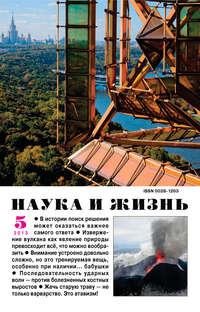 - Наука и жизнь №05/2013