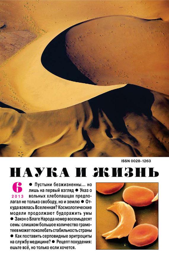 Отсутствует Наука и жизнь №06/2013 отсутствует наука и жизнь 05 2013