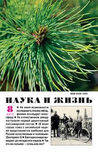 - Наука и жизнь №08/2013