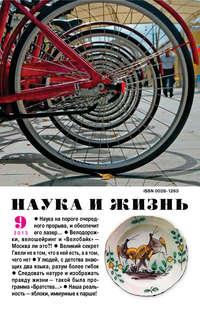 Отсутствует - Наука и жизнь №09/2013