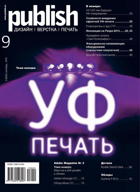 Открытые системы Журнал Publish №09/2013 даррен тодд книга цифровое пиратство как пиратство меняет бизнес общество и культуру