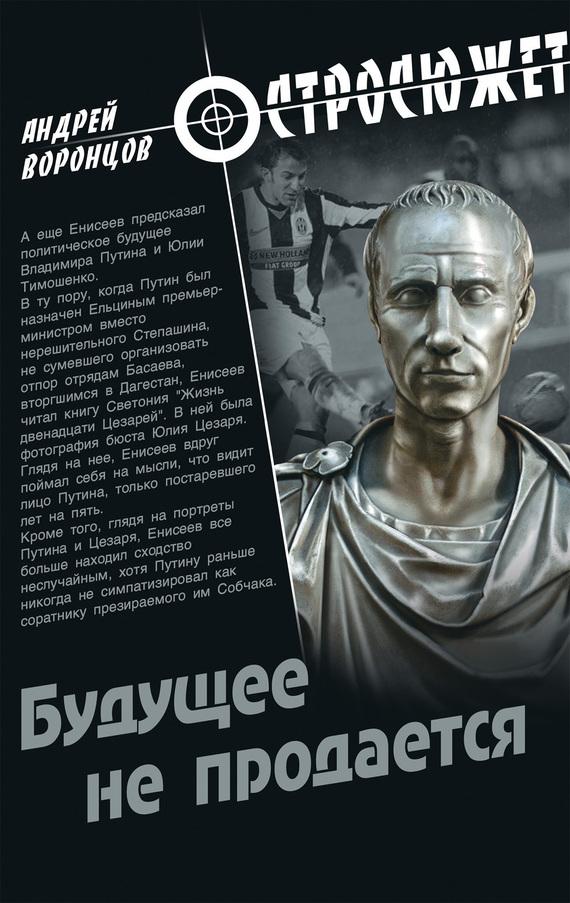 Андрей Воронцов Будущее не продается
