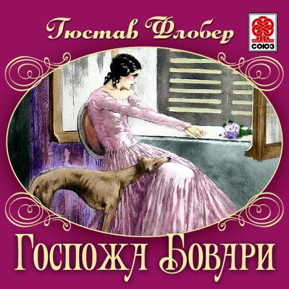 Гюстав Флобер Госпожа Бовари бовари