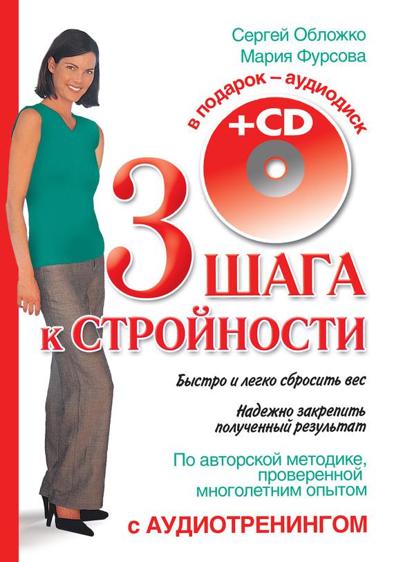 Мария Фурсова - Три шага к стройности
