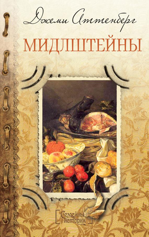 Джеми Аттенберг Мидлштейны