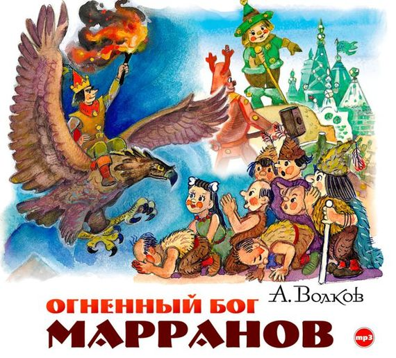 Александр Волков Огненный бог Марранов