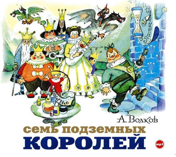 Семь подземных королей - Александр Волков