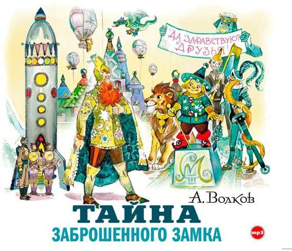 Тайна заброшенного замка - Александр Волков