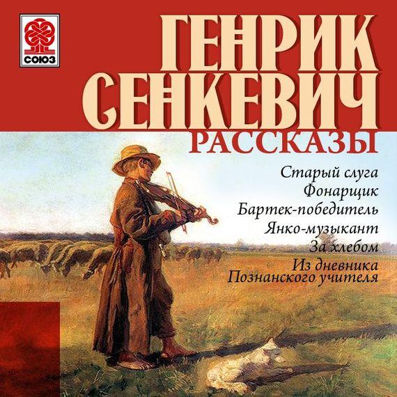 Генрик Сенкевич Рассказы генрик сенкевич огн м и мечом аудиокнига киев