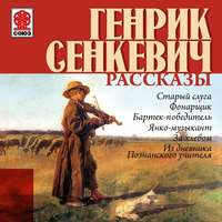 Сенкевич, Генрик  - Рассказы
