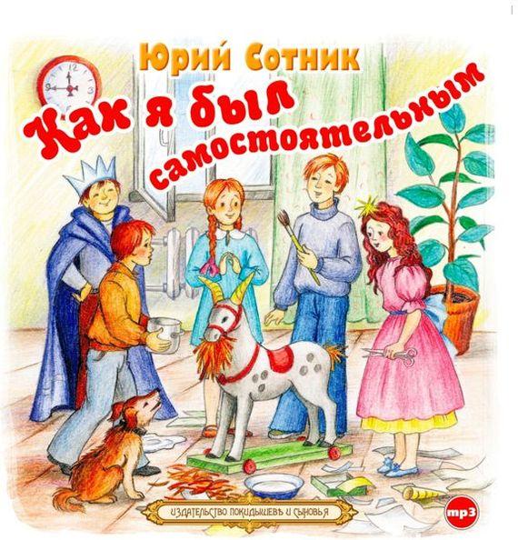 занимательное описание в книге Юрий Сотник
