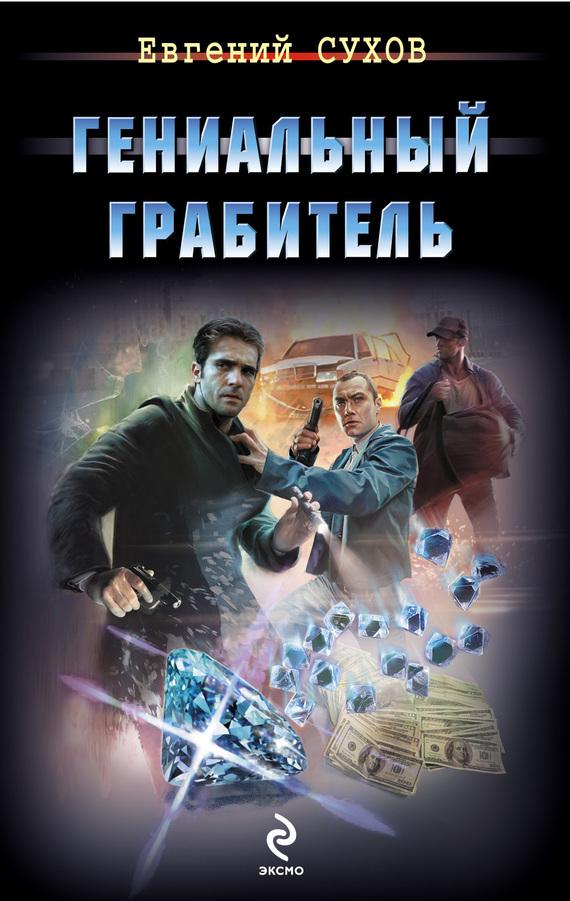 Скачать Гениальный грабитель бесплатно Евгений Сухов