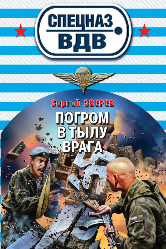 Сергей Зверев - Погром в тылу врага (fb2) скачать книгу бесплатно