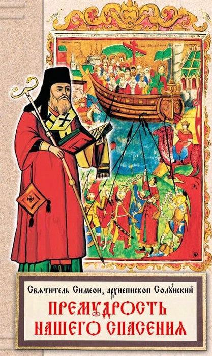 Святитель Симеон Солунский - Премудрость нашего спасения