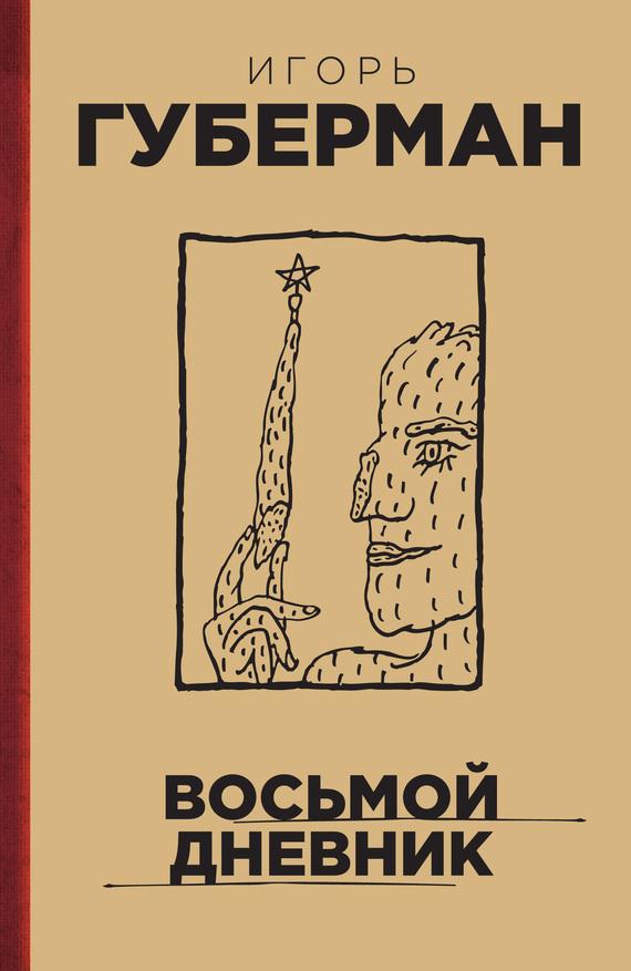 Восьмой дневник - Игорь Губерман