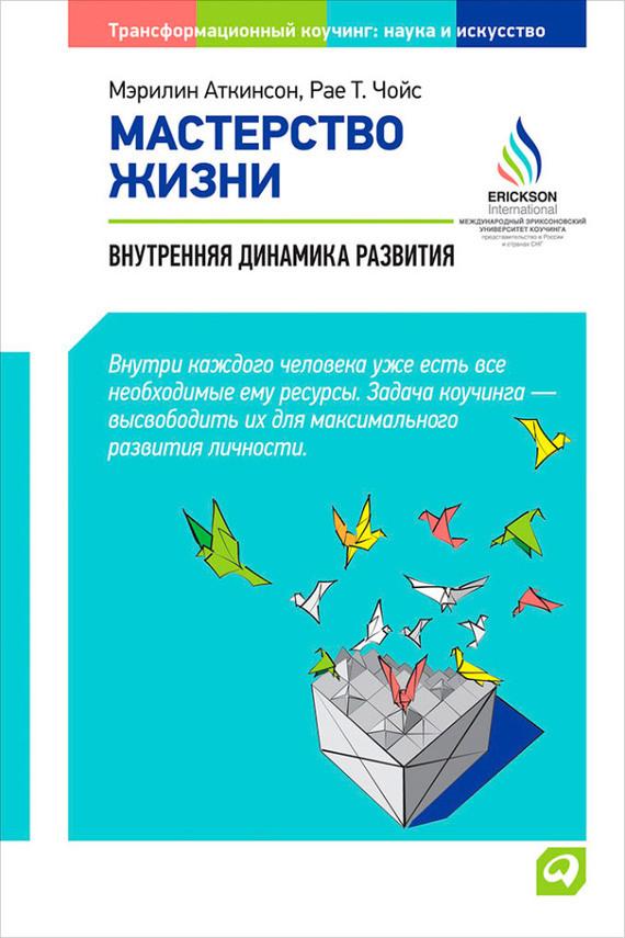 Обложка книги Мастерство жизни. Внутренняя динамика развития, автор Аткинсон, Мэрилин