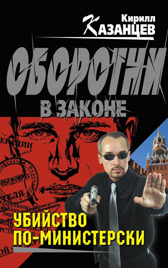 Убийство по-министерски - Кирилл Казанцев
