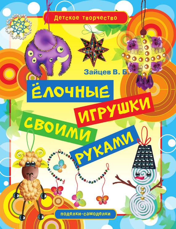 Виктор Зайцев бесплатно