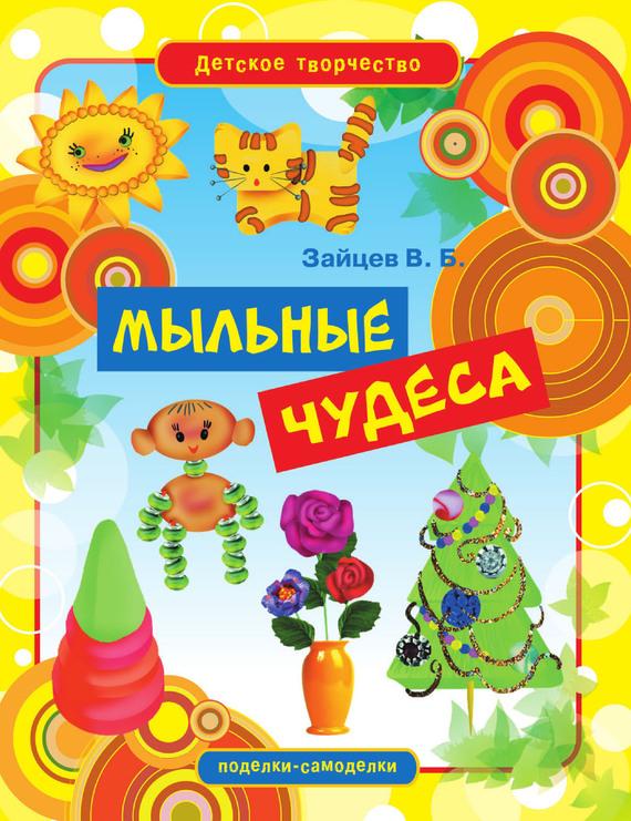 Виктор Зайцев Мыльные чудеса