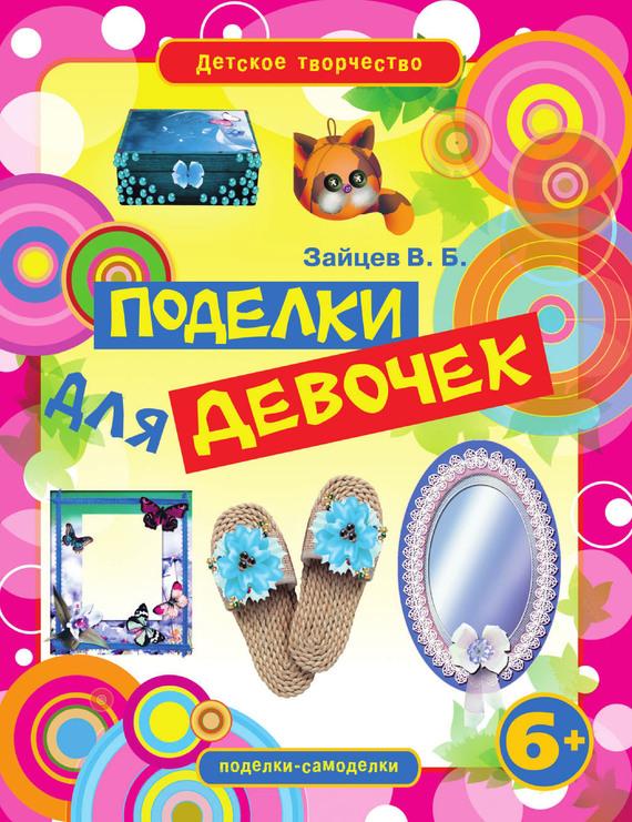 Скачать Виктор Зайцев бесплатно Поделки для девочек