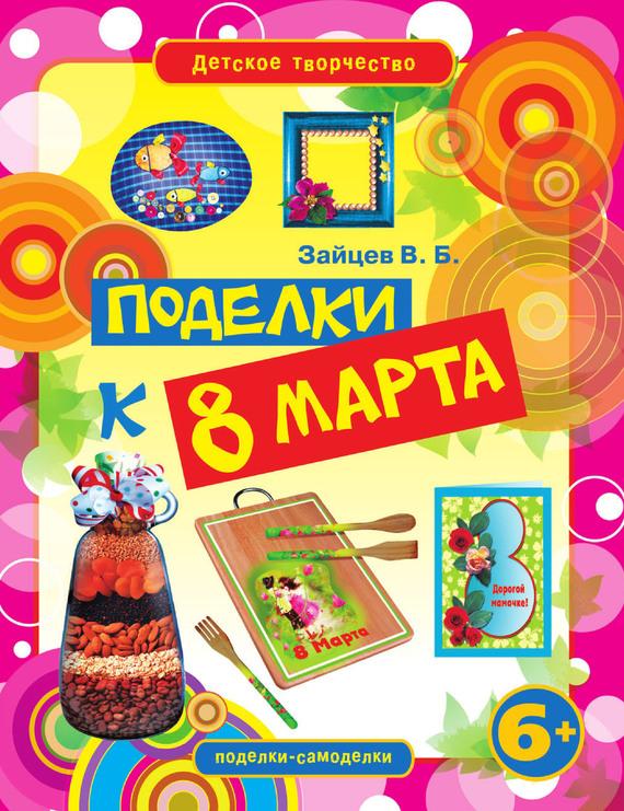 Виктор Зайцев Поделки к 8 Марта виктор зайцев поделки к 8 марта
