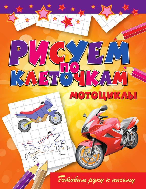 Скачать Мотоциклы бесплатно Виктор Зайцев