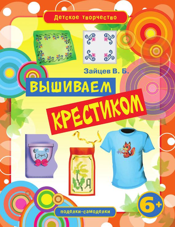 Вышиваем крестиком - Виктор Зайцев