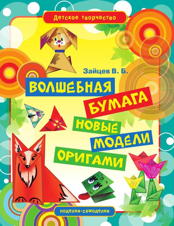 Волшебная бумага. Новые модели оригами - Виктор Зайцев