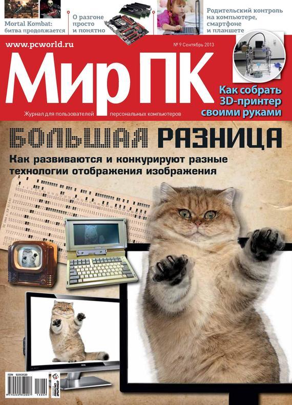 Мир ПК Журнал «Мир ПК» №09/2013
