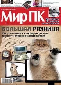 - Журнал «Мир ПК» №09/2013